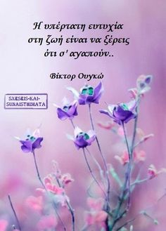Greek Quotes, Positive Quotes, Philosophy, Psychology, Literature, Poems, Life Quotes, Positivity, Thoughts