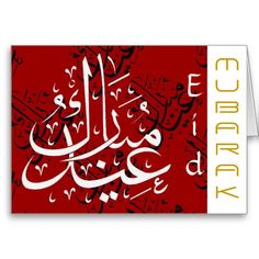 Shop Eid Mubarak corporate greeting Holiday Card created by ArtIslamia. Eid Mubarak Card, Eid Mubarak Greeting Cards, Eid Cards, Eid Mubarak Greetings, Muslim Holidays, Eid Al Fitr, Paper Texture, Islamic Art, Holiday Cards