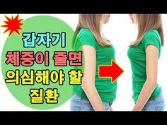갑자기 체중이 줄면 의심해야 할 질환