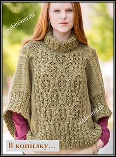 Knitting Patterns Men A large fantasy pattern with knitting needles with a scheme and description … Loom Knitting, Knitting Stitches, Hand Knitting, Knitting Needles, Knitted Cape, Warm Outfits, Knit Fashion, Knitting Designs, Pulls