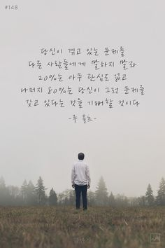 How to Deal With Anxiety and Stress: 95 Ideas, Tips, & Things to Try Wise Quotes, Motivational Quotes, Korean Quotes, My Motto, Deal With Anxiety, Study Motivation, How To Know, Cool Words, Sentences