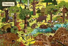 """віммельбухи, виммельбух, книжки для дітей,рік у лісі, Емілія Дзюбак """"Рік у лісі"""",Тьєррі Лаваль """"Шукай і знаходь"""": """"На п'яти континентах"""" і """"Тварини"""",""""Артбукс"""": """"Зоопарк! Віммельбух"""" німецької художниці Каролін Гьортлер і """"Великий АВТО віммельбух"""" Стефан Зайдлера"""