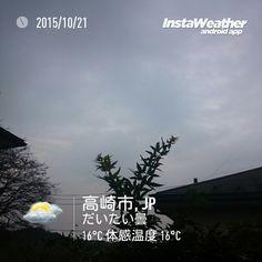 #おはダルマ   群馬県高崎市は曇り。気温は12.3℃です。  週の真ん中水曜日… 本番リリースが終わったら少しは落ち着くかと思ったのですが、色々あってドタバタしています(T_T)  10月も後半戦。 あっという間に年末、ってならないように、1日1日を大切にしたいですね(^o^)  ☆彡「みんなのIT」「アイネットビズ」もよろしく(*^ー゜)  https://www.facebook.com/everyone.