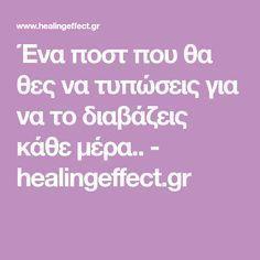 Ένα ποστ που θα θες να τυπώσεις για να το διαβάζεις κάθε μέρα.. - healingeffect.gr Love You, Parenting, Mindfulness, Quotes, Inspiration, Articles, Angel, Science, Food