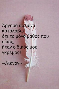Greek Quotes, Life Quotes, Poetry, Mindfulness, Notes, Advice, Wisdom, Let It Be, Teaching