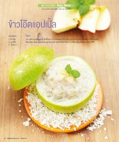 Mother&Care Menu : Baby Menu_ข้าโอ๊ตแอปเปิ้ล #Cr. Mother&Care.in.th