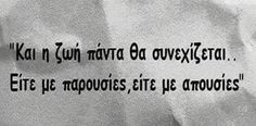 Funny Quotes, Life Quotes, Greek Words, Live Laugh Love, Greek Quotes, Quote Posters, True Stories, Texts, Literature