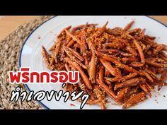 พร กกรอบ เผ ดน อยอร อยมาก ทำเองได I ว ธ ทำพร กกรอบ Kanchana Iijima Youtube อาหาร อาหารเพ อส ขภาพ อาหารร มทาง
