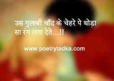 holi status in hindi with holi shayari Suvichar In Hindi, Shayari In Hindi, Hindi Quotes, Holi Status, Status Hindi, Friendship Shayari, Holi Wishes, Festival Image, Urdu Shayri
