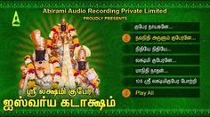 Sri Lakshmi Gubera Iswary Kataksham Jukebox - Songs Of Sivan - Devotiona...