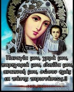 Wise Words, Prayers, Christian, Movie Posters, Greek, Quotes, Quotations, Film Poster, Prayer
