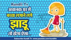 Suddenly,Children start applying Broom in House then what's Happen in Hindi #astrology #jhadu #broom #children #positivity