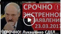 CPOЧHO! Что сказал А.Г.Лукашенко о SkyWay – 23.03.2017