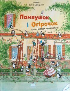 Купити книгу -Пампушок і Огірочок. День народження бабусі | Інтернет-магазин Yakaboo.ua