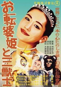 「今夜ロマンス劇場で」の画像検索結果 Real Agent, Old Movies, Anastasia, Japan, Actors, Drawings, Movie Posters, Nihon, Theater