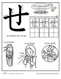 Hiragana Alphabet: | Worksheets, Kindergarten and Language