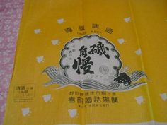 1升ビン用包装紙「焼津・磯自慢酒造」寺岡酒造場時代物/酒ラベル_画像2
