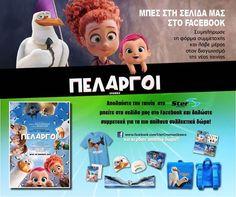Διαγωνισμός Ster Cinemas με δώρα από τη νέα παιδική ταινία Πελαργοί (μπλουζάκια, καπέλα, σακίδια, παιχνίδια κ.ά.)! - https://www.saveandwin.gr/diagonismoi-sw/diagonismos-ster-cinemas-me-dora-apo-ti-nea-paidiki-tainia-pelargoi/
