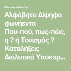 Αλφάβητο Δίψηφα φωνήεντα Που-πού, πως-πώς, η ? ή Τονισμός ? Καταλήξεις Διαλυτικά Υποκοριστικά Επαναληπτικές Ασκήσεις / Τονισμός Αλφαβητική σειρά Που-πού, πως-πώς, η ? ή / Διαλυτικά / Δίψηφα Συλλαβισμός / Αλφαβητική σειρά Math Equations