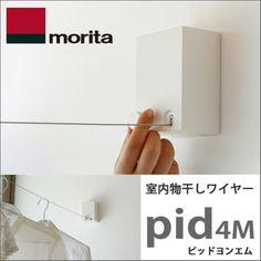 森田アルミpid4M室内物干しワイヤー4m内蔵タイプ