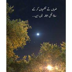 Love Poetry Urdu, We Movie, Always Smile, Deep Words, Caption, Qoutes, Iphone Wallpaper, Aesthetics, Desserts