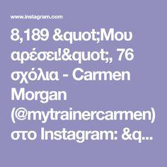 """8,189 """"Μου αρέσει!"""", 76 σχόλια - Carmen Morgan (@mytrainercarmen) στο Instagram: """"Some light Booty & Leg Work, kind of Pilates style, try to focus extra on form/burn. It's fun to…"""" Leg Work, To Focus, Pilates, Burns, Booty, Amp, Instagram, Style, Pop Pilates"""