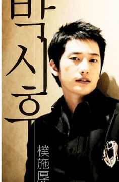 Guess who??? Park Si Hoo! Park Si Hoo, Korean Dramas, My Crush, New Pins, Real Man, Asian Men, Gorgeous Men, I Movie, Kdrama