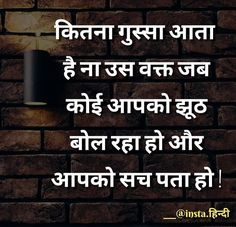 Life Truth Quotes, Hindi Quotes On Life, Home Quotes And Sayings, Good Life Quotes, Wisdom Quotes, Love Pain Quotes, True Love Quotes, Attitude Quotes For Boys, Good Thoughts Quotes