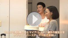 THE ICE 2014 - フジテレビ|みんなで浅田舞さんとマイア・シブタニ選手の誕生日をサプライズバースデーケーキでお祝い