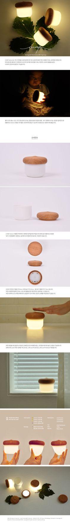 텐바이텐 10X10 : CAMP dotori 도토리 무드등 수유등 실리콘 조명