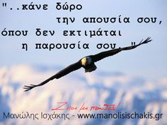 Greek Quotes, Philosophy, Me Quotes, Wisdom, Mom, Words, Life, Ego Quotes, Philosophy Books