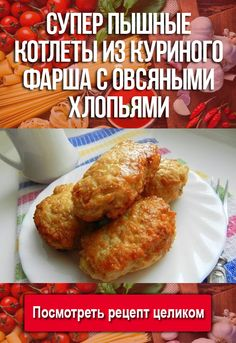 Рецепты мясных блюд Tattoos And Body Art flower tattoo art Meat Recipes, Chicken Recipes, Recipies, Cooking Recipes, Breaded Chicken, Fries, Good Food, Food And Drink, Appetizers