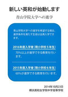 「新しい英和が始動します」青山学院大学への進学について