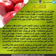 الطب النبوي و التداوي بالاعشاب | فوائد التفاح