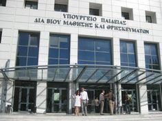Υπουργείο Παιδείας: Έληξε ο συναγερμός για ύποπτο φάκελο – Περιείχε φωτογραφίες