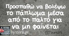 Funny Greek Quotes, Funny Quotes, True Words, Jokes, Lol, Funny Shit, Funny Stuff, Smile, Humor