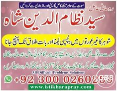 Services , Rohani Amil Syed Nizam ul Din Shah, We solve all difficult problems with Rohani Amliyat o taweezat,and many peoples know. Free Love Horoscope, Divorce Online, Divorce Court, Divorce Mediation, Broken Marriage, Helping Children, Problem And Solution, Love Spells, Numerology