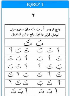 Iqra book 1 – K&B Education Book 1, Education, Math, Math Resources, Onderwijs, Learning, Mathematics