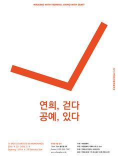 연희, 걷다: 공예, 있다 Walking with Yeonhee : Living with