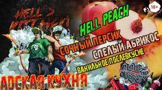 Адская кухня | hell peach | рецепт освежающего белого персика и крема | ...