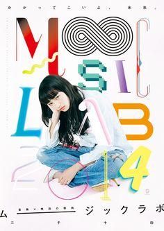 音楽×映画の実験上映会『MOOSIC LAB』に柴田聡子、タイム涼介、町あかりら参加