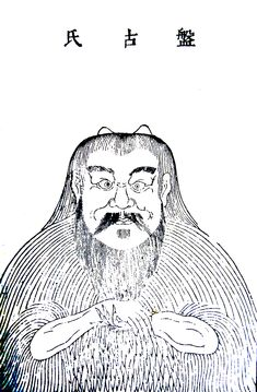 Pangu (simplified Chinese: 盘古; traditional Chinese: 盤古; pinyin: Pángǔ; Wade–Giles: P'an-ku) is the first living being and the creator of all in some versions of Chinese mythology.