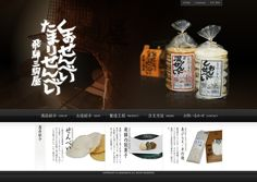 三駒屋様 Web Design Black, Jack Daniels Whiskey, Whiskey Bottle, Graphics, Graphic Design, Charts
