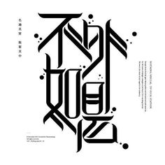 Risultati immagini per chinese typography Creative Typography, Typography Prints, Typography Letters, Lettering, Word Design, Text Design, Layout Design, Graphic Design Books, Graphic Design Typography