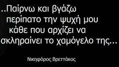 Ν.ΒΡΕΤΤΑΚΟΣ I take my soul out for a walk everytime its smile starts hardening. N. Vrettakos (Greek poet)