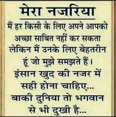 Popular Life Quotes by Leaders Quotes In Hindi Attitude, Good Thoughts Quotes, Hindi Good Morning Quotes, Morning Prayer Quotes, Good Life Quotes, Soul Quotes, Deep Thoughts, Hindu Quotes, Indian Quotes