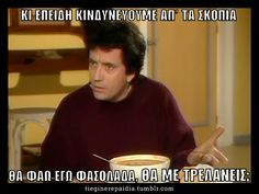Funny Stories, Comedy, Tv Shows, Greek, Funny Quotes, Cinema, Humor, Memes, Funny Phrases