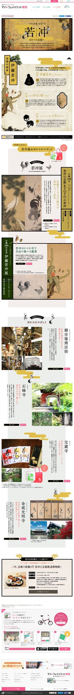 Website 'http://www.my-fav.jp/campaign/40/' snapped on Snapito.com                                                                                                                                                                                 もっと見る