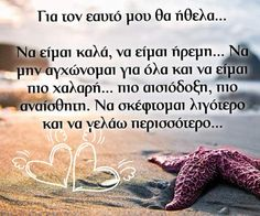 Greek Quotes, Life Lessons, Words, Laura Ashley, Truths, Birthday, Life Lesson Quotes, Life Lessons Learned, Birthdays