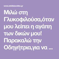 Μιλώ στη Γλυκοφιλούσα,όταν μου λείπει η αγάπη των δικών μου! Παρακαλώ την Οδηγήτρια,για να μην χάσω τον δρόμο μου!